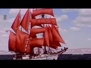 """Алые паруса """" Ребята, надо верить в чудеса!"""""""