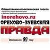 Орехово-Зуевская правда