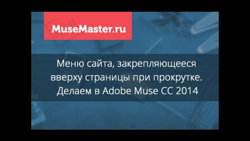 Меню закрепляющееся вверху страницы при прокрутке Делаем в Adobe Muse