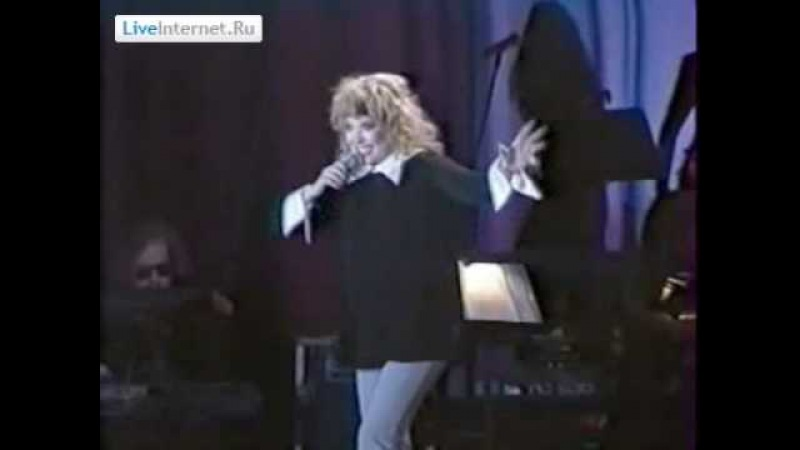 Алла Пугачева - Канатоходка (Пермь, 1998, Live)