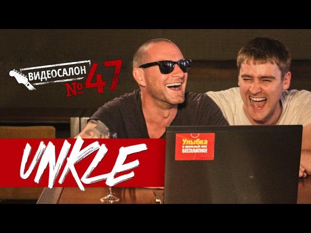 Русские клипы глазами UNKLE (Видеосалон №47) — следующий 5 ноября!