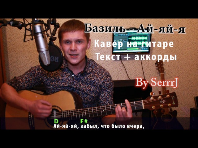 Базиль ай яй я OST Физрук кавер Сергей Москалец