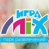Парк развлечений «ИграMix»