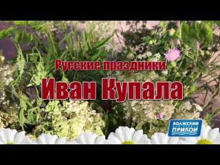 """Фольклорный праздник """"Иван Купала"""" 2013 Волжский прибой"""