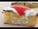 Манник на Кефире, Очень Просто и Получается Вкуснятина | Semolina Cake, English Subtitles