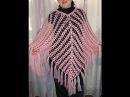 АЖУРНОЕ ПОНЧО Вязание крючком Мастер класс How to crochet openwork poncho часть 1