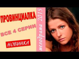 Провинциалка фильм все серии русские мелодрамы 2015 новинки кино serial melodrama provincialka