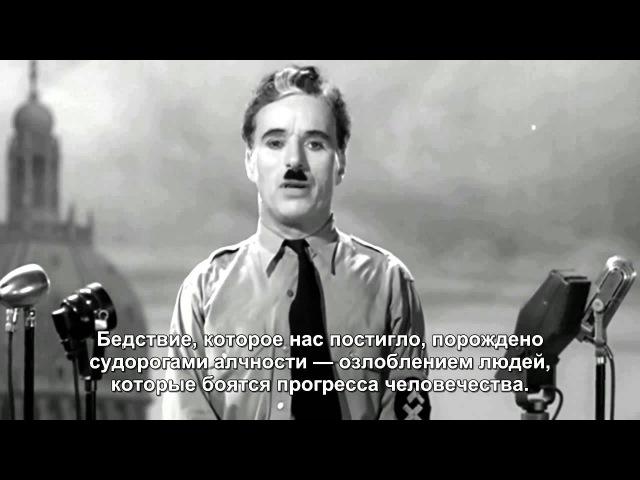Монолог Чарли Чаплина в фильме 'Великий диктатор'