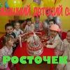 """домашний детский сад """"РОСТОЧЕК"""""""