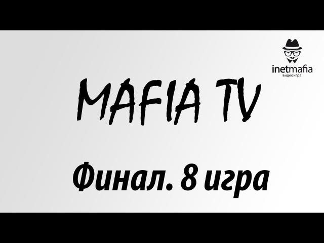 МафияТв. Финал Восьмая игра