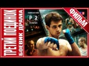 Knockout with a single blow!. боевик 2014, руский сериал 2014, кино 2015.