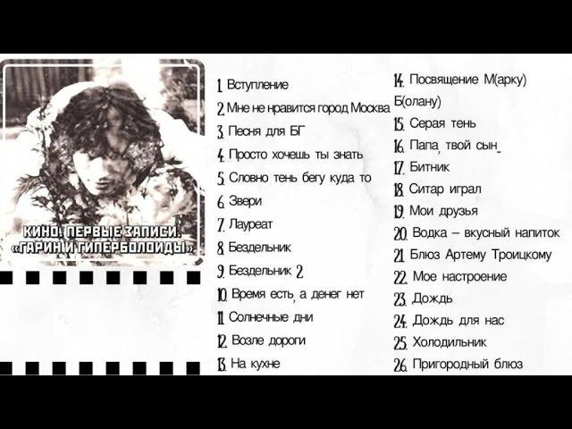 КИНО Первые записи Гарин и Гиперболоиды Full Album