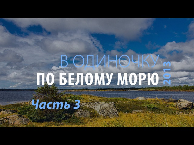 В одиночку по Белому морю Часть 3 Калгалакша Поньгома Путешестие по Карелии