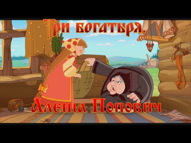 Алеша Попович и Тугарин Змей Тогда я в монастырь уйду в мужской мультфильм