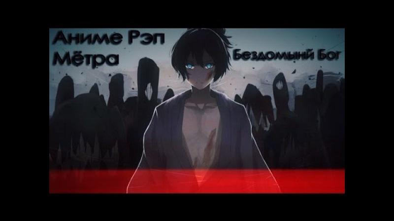Бездомный Бог Noragami Аниме Рэп