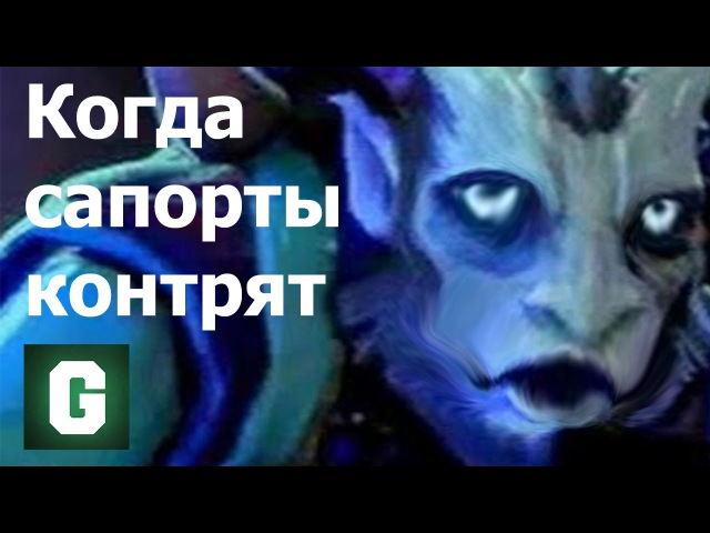 WHEN SUPPORTS COUNTER RIKI MONTAGE DOTA 2