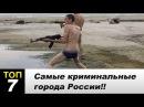 Самые криминальные города России!!