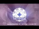 14 ноября Miss Playboy Финал конкурса красоты THE TOP CLUB