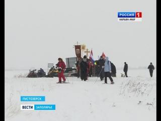 """""""Россия-1 Нарьян-Мар"""" Крестный ход в Пустозерск"""