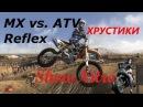 Мото Хрустики в MX vs ATV Reflex