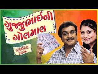 Gujjubhai Ni Golmaal - Superhit Comedy Gujarati Full Natak 2015