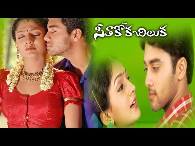 Seethakoka Chilaka Telugu full movie | Navdeep, Sheela |