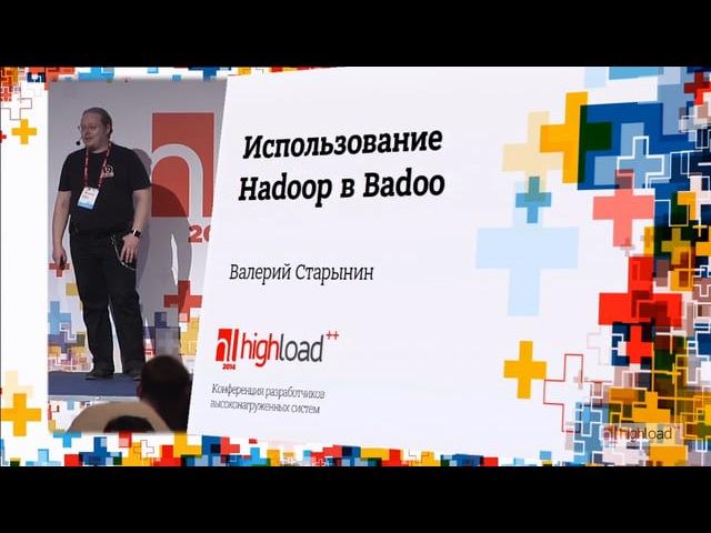 Использование Hadoop в Badoo Валерий Старынин Badoo