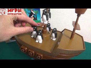 Игры Почемучек - Настольная игра Держись!