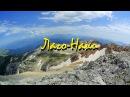 Лаго Наки легкоходный поход
