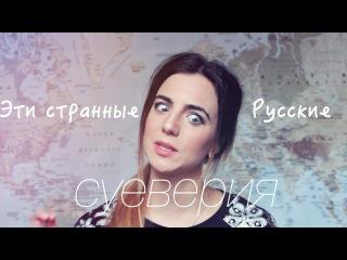 СТРАННЫЕ РУССКИЕ суеверия| Ольга Рохас | Нью-Йорк