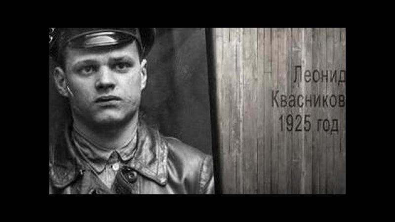 Фундаментальная разведка Леонид Квасников Документальный фильм 2016