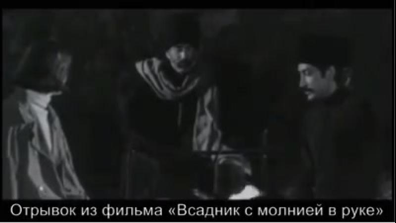 Отрывок из фильма Всадник с молнией в рукей