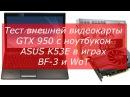 Тест внешней видеокарты GTX 950 с ноутбуком ASUS K53E в играх BF 3 и WoT
