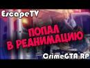 |CrimeGTA RP| 4 Попал в реанимацию |EscapeTV|