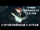 FORD MONDEO IV 2 0 TDI Гарантийный случай ILDAR AVTO PODBOR