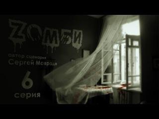 Зомби  Автор Мавроди  6 серия 1