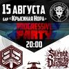 """PROG PARTY в баре """"Крысиная Нора"""" 15 августа"""