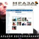 Личный фотоальбом Александра Удальцова