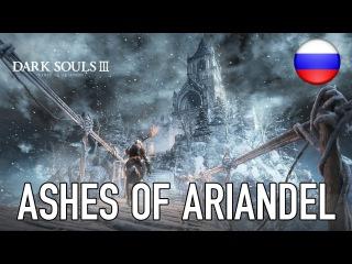 Dark Souls III: Ashes of Ariandel - Дебютный трейлер