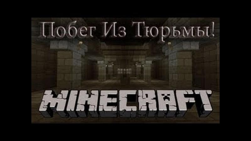 Прохождение карт в Minecraft Побег из тюрьмы Часть 5