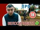 Петро Бампер про мера велосипедиста без цензури