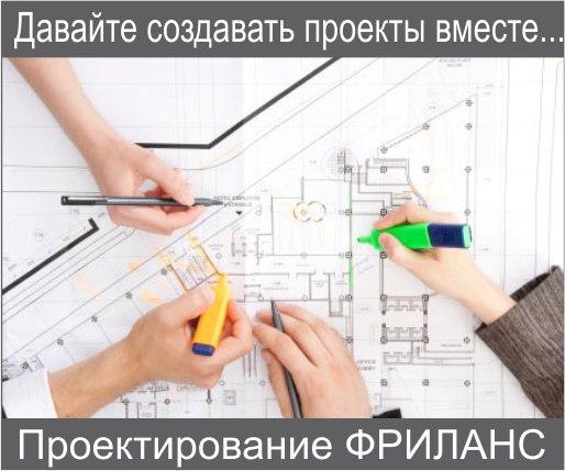 Фриланс проектировщик электрик работа для фрилансера одесса
