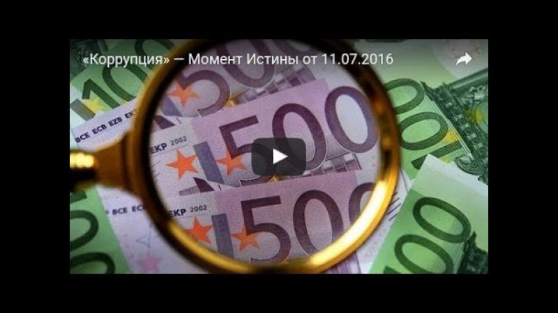 «Коррупция» — Момент Истины от 11.07.2016