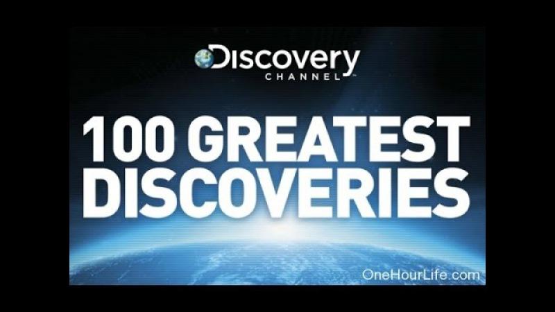 Discovery 100 Величайших Открытий 10 открытий изменивших мир 9 серия
