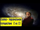 Эпизод 2 Один голос в космической фуге One Voice in the Cosmic Fugue 'gbpjl 2 jlby ujkjc d rjcvbxtcrjq aeut one voice in th