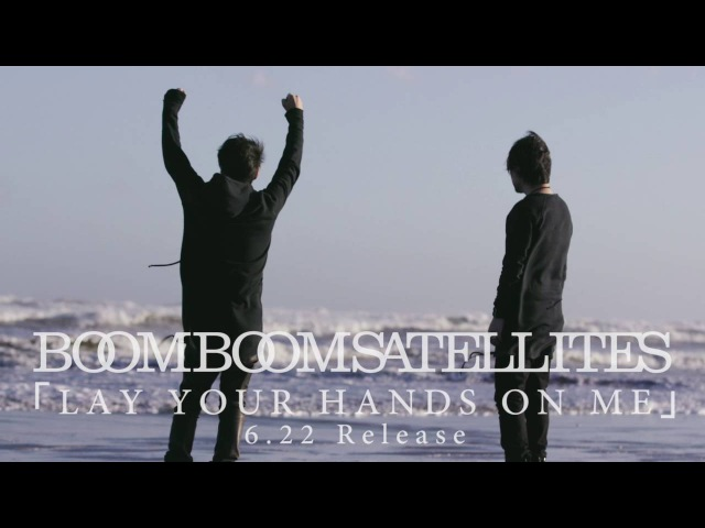 BOOM BOOM SATELLITES 『LAY YOUR HANDS ON ME』ティザー映像