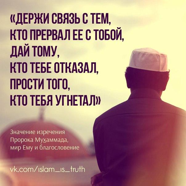 фото с хадисами пророка