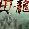Китайская медицина и товары для здоровья.
