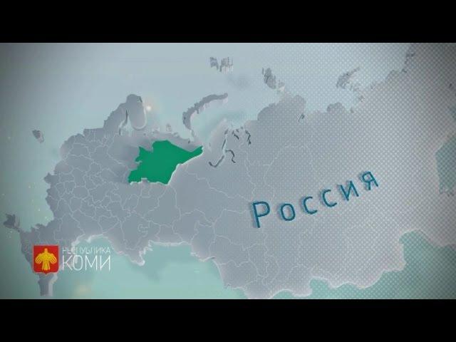 Презентационный ролик о Республике Коми