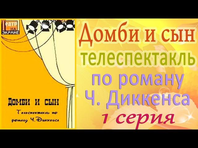 Домби и сын. Экранизация одноименного романа Ч. Диккенса. 1 серия